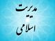برگزاری اولین دوره مدیریت مراکز فرهنگی – اسلامی در استان تهران