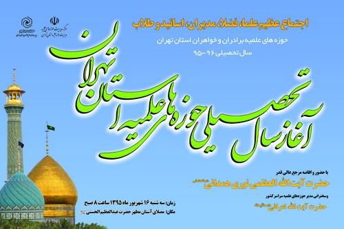 آغاز سال تحصیلی حوزه های علمیه استان تهران